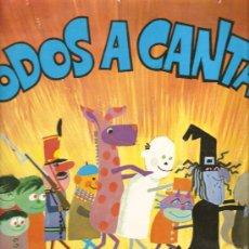 Discos de vinilo: LP TODOS A CANTAR : LOCOMOTORO, VALENTINA, EL CAPITAN TAN & LA TREPA . Lote 24663982