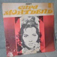 Discos de vinilo: SARA MONTIEL - LP VINILO - EDITADO EN LA ANTIGUA UNION SOVIETICA (URSS - RUSIA) - AÑO 1974. Lote 29712433