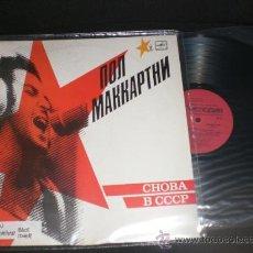 Discos de vinilo: BEATLES PAUL MCCCARTNEY LP RUSO 1º EDICION 11 TEMAS AMARILLO ORIGINAL CHOBA CCCP. Lote 30992265