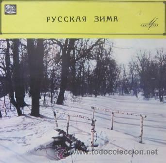 RUSSIAN FOLK SONGS - CANCIONES POPULARES RUSAS - EP A 33 RPM EDITADO EN ANTIGUA LA UNIÓN SOVIÉTICA (Música - Discos de Vinilo - EPs - Étnicas y Músicas del Mundo)