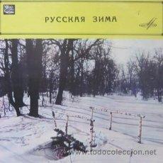 Discos de vinilo: RUSSIAN FOLK SONGS - CANCIONES POPULARES RUSAS - EP A 33 RPM EDITADO EN ANTIGUA LA UNIÓN SOVIÉTICA. Lote 31599157