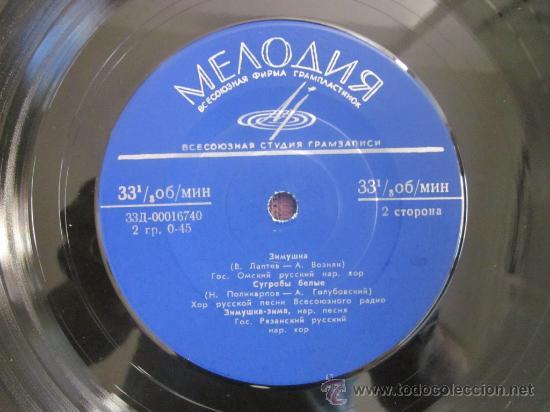 Discos de vinilo: RUSSIAN FOLK SONGS - CANCIONES POPULARES RUSAS - EP A 33 RPM EDITADO EN ANTIGUA LA UNIÓN SOVIÉTICA - Foto 2 - 31599157