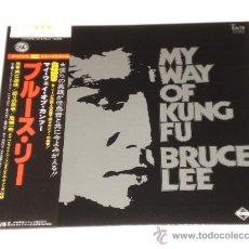 Discos de vinilo: BRUCE LEE / MY WAY OF KUNG FU - LP AUDIÓFILOS JAPÓN +OBI +LIBRETO +POSTER GIGANTE DE FURIA ORIENTAL!. Lote 31692706