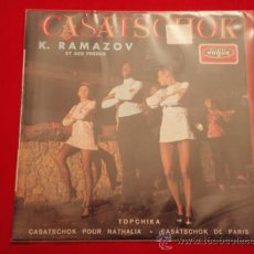Discos de vinilo: K. RAMAZOV ET SES FRÉRES (CASATSCHOK - TOPCHIKA - CASATSCHOK POUR NATHALIA - CASATSCHOK DE PARIS). Lote 32468546