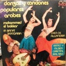 Discos de vinilo: LP DANZAS Y CANCIONES POPULARES ÁRABES EDICIÓN ARGENTINA. Lote 32468564