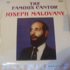 Discos de vinilo: THE FAMOUS CANTOR JOSEPH MALOVANY .HUNGARIAN HEBRAIC MUSIC. Lote 32616222