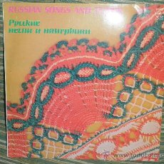 Discos de vinilo: RUSSIAN SONGS AND TUNES LP- ORIGINAL RUSIA 1983 - STEREO - NUEVO SIN USAR MINT(5). Lote 34265848