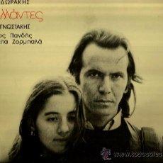 Discos de vinilo: LP MIKIS THEODORAKIS & MARGARITA ZORBALA : BALADAS . Lote 36965446