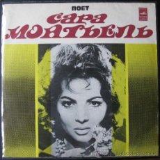 Discos de vinilo: SARA MONTIEL LP RUSIA. Lote 37215811