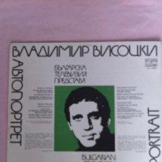 Discos de vinilo: VLADIMIR VYSOTSKY - SELF-PROTRAIT (1980). Lote 37581385