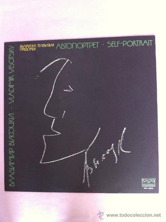 VLADIMIR VISOTSKY SELF-PORTRAIT VINYL RECORDS LP 1988 (Música - Discos - LP Vinilo - Cantautores Extranjeros)
