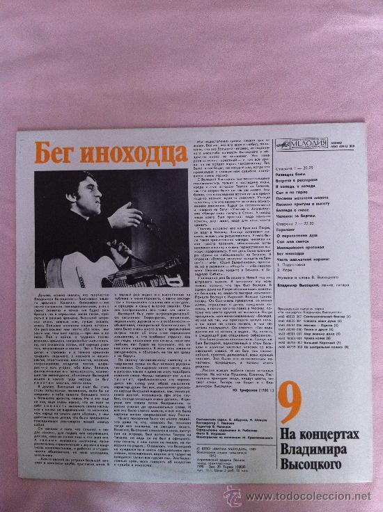 Discos de vinilo: vladimir vysotsky nr.9 - Foto 4 - 37503910
