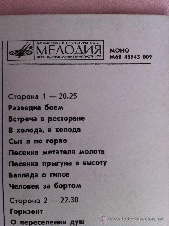 Discos de vinilo: vladimir vysotsky nr.9 - Foto 3 - 37503910