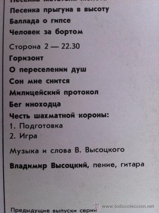 Discos de vinilo: vladimir vysotsky nr.9 - Foto 2 - 37503910