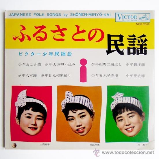 SHONEN-MINYO-KAI - JAPANESE FOLK SONGS - DISCO LIBRO (4 FLEXIS) JAPAN - VICTOR MUSIC BOOK MBK-2009 (Música - Discos - Singles Vinilo - Étnicas y Músicas del Mundo)