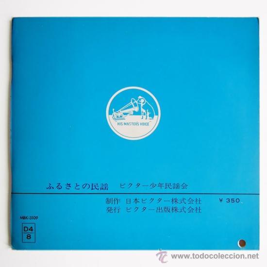 Discos de vinilo: SHONEN-MINYO-KAI - JAPANESE FOLK SONGS - DISCO LIBRO (4 FLEXIS) JAPAN - VICTOR MUSIC BOOK MBK-2009 - Foto 2 - 38026491