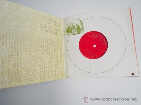 Discos de vinilo: SHONEN-MINYO-KAI - JAPANESE FOLK SONGS - DISCO LIBRO (4 FLEXIS) JAPAN - VICTOR MUSIC BOOK MBK-2009 - Foto 4 - 38026491