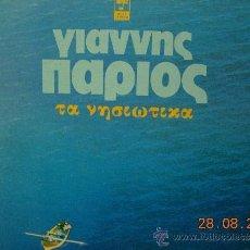 Discos de vinilo: DOBLE LP GRIEGO. Lote 38407176