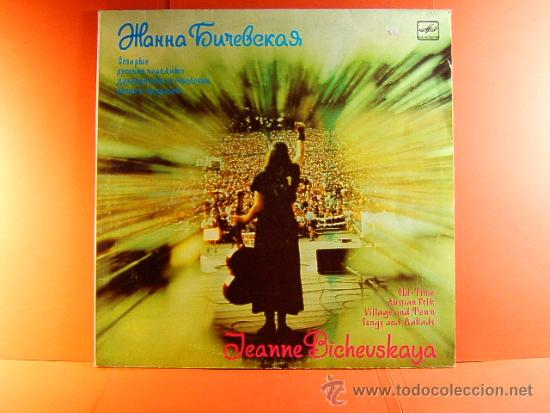 OLD TIME -RUSSIAN RUSIA FOLK -VILLAGE AND TOWN -SONGS AND BALLADS -JEANNE BICHEVSKAYA -1990 - LP ... (Música - Discos - LP Vinilo - Country y Folk)