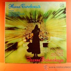 Discos de vinilo: OLD TIME -RUSSIAN RUSIA FOLK -VILLAGE AND TOWN -SONGS AND BALLADS -JEANNE BICHEVSKAYA -1990 - LP .... Lote 38783263