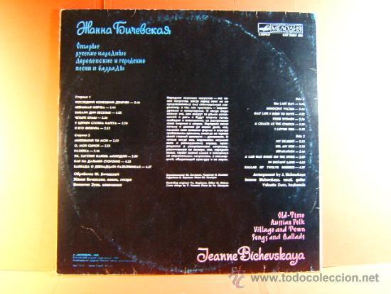 Discos de vinilo: OLD TIME -RUSSIAN RUSIA FOLK -VILLAGE AND TOWN -SONGS AND BALLADS -JEANNE BICHEVSKAYA -1990 - LP ... - Foto 2 - 38783263