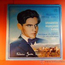 Discos de vinilo: FEDERICO GARCIA LORCA - GRANADA 1898/1936 -MADE IN USSR UNION SOVIETICA URSS RUSIA-1960/1987- LP .... Lote 38852666