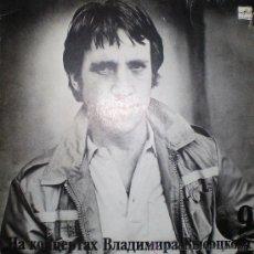 Discos de vinilo: VLADIMIR VYSOTSKY : AT VLADIMIR VYSOTSKY'S CONCERTS # 9 LP, MELODIYA (URSS), 1989. Lote 39267075