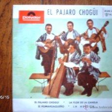 Discos de vinilo: LOS AMIGOS DEL AMAMBAY - EL PAJARO CHOGÜI + 3. Lote 39891036