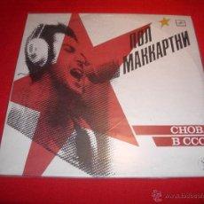 Discos de vinilo: PAUL MCCARTNEY LP. Lote 39955617