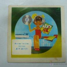 Discos de vinilo: MUSICA RUSA. DISCO EN RUSO. MEAOANR. SINGLE. TDKDS8. Lote 40182590
