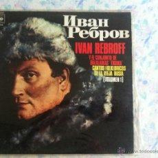 Discos de vinilo: LP IVAN REBROFF Y EL CONJUNTO DE BALALAIKAS. Lote 40631630