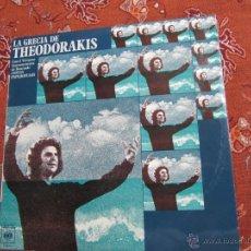 Disques de vinyle: LP VINILO DE LA GRECIA DE THEODORAKIS, CON EL VIRTUOSO INSTRUMENTISTA COSTAS PAPADOPULOS. Lote 43154171