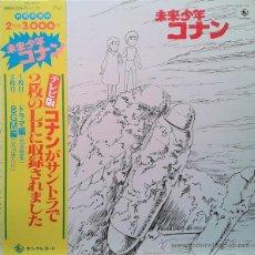 Discos de vinilo: MIRAI SHONEN KONAN (CONAN EL NIÑO DEL FUTURO)LP-PRIMER TRABAJO DE ANIMACIÓN DE HAYAO MIYAZAKI- ANIME. Lote 43162505
