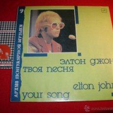 Discos de vinilo: ELTON JOHN YOUR SONG COMPILATION, REPRESS USSR 1988 LP. Lote 43435679