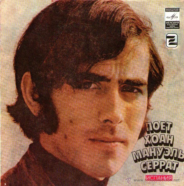 JOAN MANUEL SERRAT - EP VINILO 7'' - EDITADO EN ANTIGUA UNION SOVIETICA (URSS-RUSIA) - LA PALOMA + 3 (Música - Discos de Vinilo - EPs - Solistas Españoles de los 70 a la actualidad)