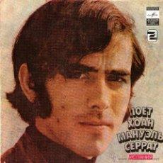 Discos de vinilo: JOAN MANUEL SERRAT - EP VINILO 7'' - EDITADO EN ANTIGUA UNION SOVIETICA (URSS-RUSIA) - LA PALOMA + 3. Lote 43821172