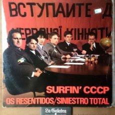 Discos de vinilo: OS RESENTIDOS - SINIESTRO TOTAL - SURFIN´ CCCP - 1984 - DRO - ESPAÑA. Lote 44003913