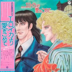 Discos de vinilo: FROM EROICA WITH LOVE (LP) -ANIME-. Lote 44029831