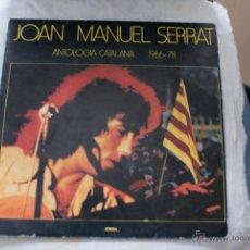 Discos de vinilo: LP JOAN MANUEL SERRAT ANTOLOGIA CATALANA 1966 - 78. Lote 44682777