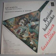 Discos de vinilo: MAGNIFICO LP DE - RUSSIAN BALALAIKA -. Lote 45022334