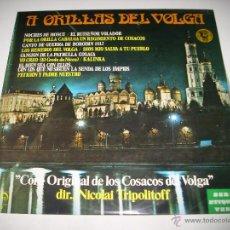 Discos de vinilo: A ORILLAS DEL VOLGA CORO ORIGINAL DE LOS COSACOS DEL VOLGA (1971 ZAFIRO ESPAÑA) RUSIA. Lote 45222831