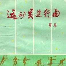 Discos de vinilo: DISCO CHINO 'MARCH OF SPORTSMEN', POR LA BANDA DEL 'EJÉRCITO DE LIBERACIÓN DEL PUEBLO CHINO' - 1977. Lote 45726922