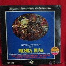 Discos de vinilo: GRANDES MAESTROS DE LA MUSICA RUSA. Lote 46253835