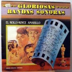 Discos de vinilo: EL ROLLS ROYCE AMARILLO (LP). Lote 46325676