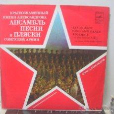 Discos de vinilo: ALEXANDROV - SONG AND DANCE OF THE SOVIET ARMY - ORIGINAL RUSIA - MELODIA 1973. Lote 46498538