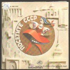 Dischi in vinile: CCCP. CANCIONES DE LA U.R.S.S. RUSSIAN MELODIES. RF-8387. Lote 47355896