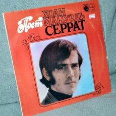 Discos de vinilo: JOAN MANUEL SERRAT - LP - LA PALOMA - EDITADO EN LA ANTIGUA UNION SOVIETICA (URSS - RUSIA) - 1981. Lote 47377337