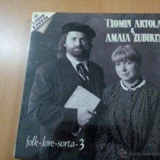 Disques de vinyle: TXOMIN ARTOLA & AMAIA ZUBIRIA FLOK-LORE SORTA 3 LP ELKAR 1992 + LETRAS. Lote 52551943