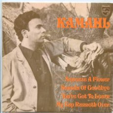 Discos de vinilo: KAMAKL / SOUNDS OF GOODBYE / MY CUP RUNNETH OVER / YOU'VE GOT TO LEARN + 1 (EP AUSTRALIANO). Lote 49464234