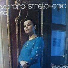 Discos de vinilo: ALEXANDRA STRELCHENKO-SINGS-LP-1980-RUSIA. Lote 50110224